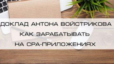 Photo of Доклад Антона Войстрикова MAC Kyiv 2019: как зарабатывать на CPA-приложениях