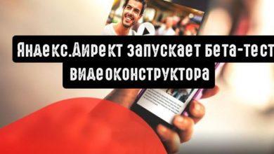 Photo of Яндекс.Директ запускает бета-тест видеоконструктора