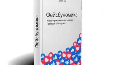 Photo of ФЕЙСБУНОМИКА