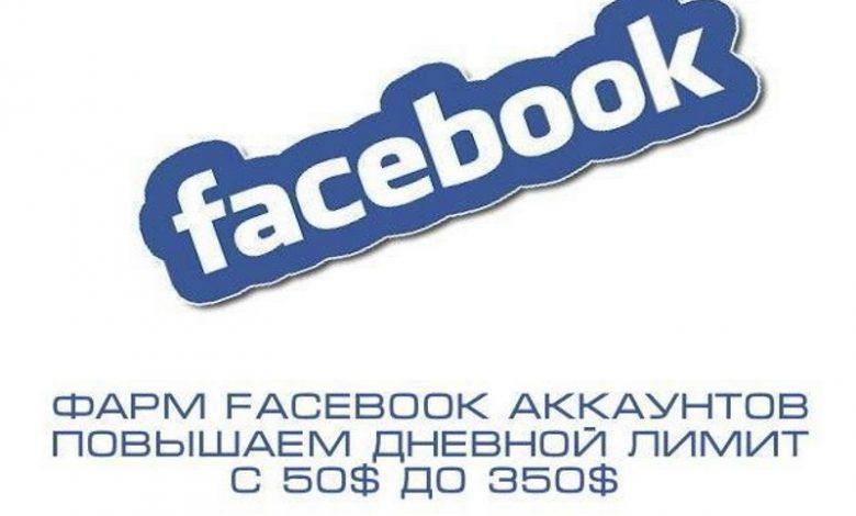 Photo of Инструкция по фарму Facebook аккаунтов – повышаем дневной лимит с 50$ до 350$