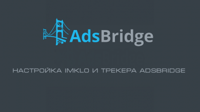 Photo of AdsBridge: Настройка IMKLO и трекера AdsBridge