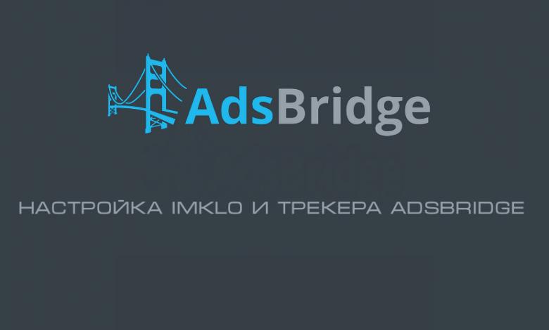 Photo of AdsBridge: Настройка IMKLO и трекера AdsBridge