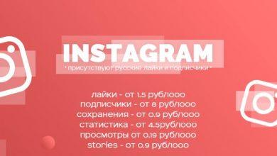 Photo of Накрутка Instagram