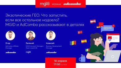 Photo of Онлайн вебинар от MGID&AdCombo