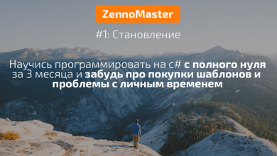 Photo of Zennoposter-Master #1: Становление – с нуля до кодера [Nztcoder]
