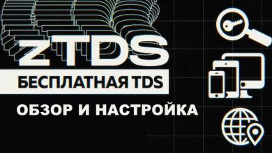 Photo of Обзор и настройка бесплатной zTDS