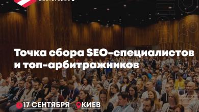 "Photo of Конференция ""Sempro KYIV 2020 Affiliate & SEO"""