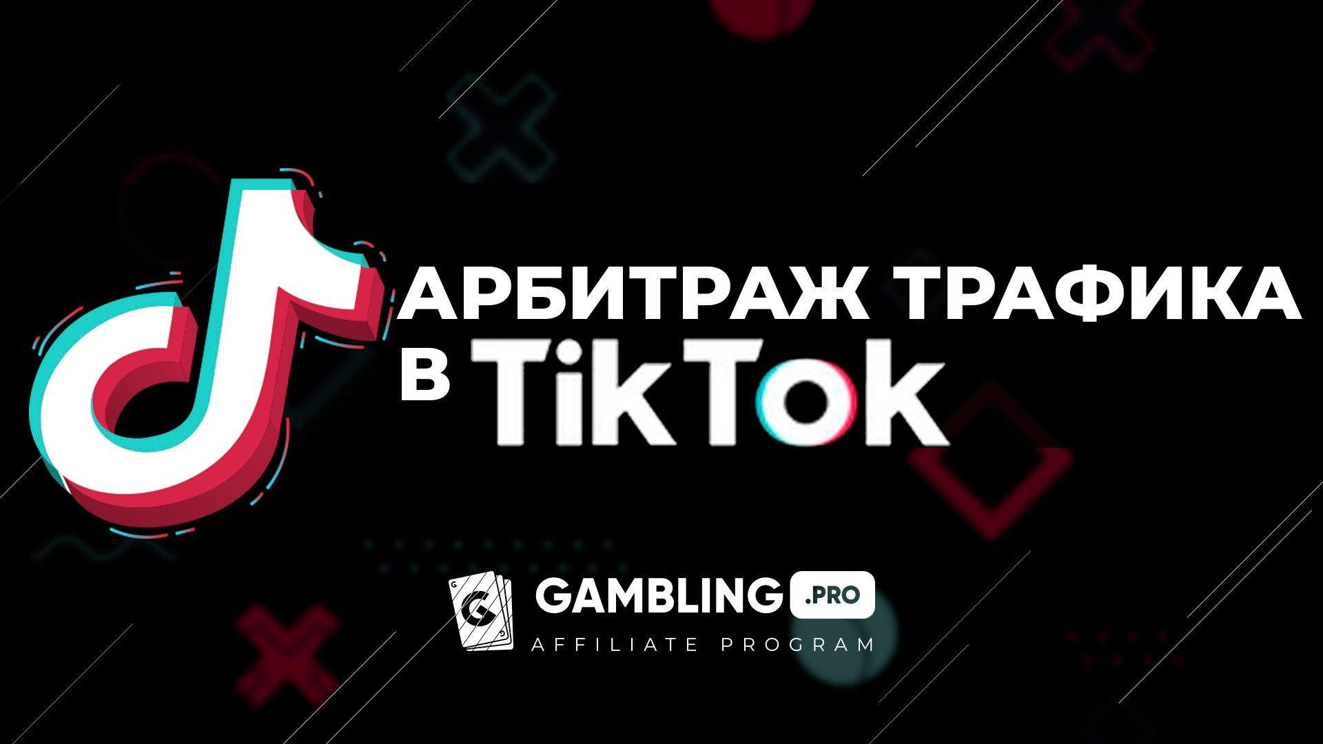 Photo of Gambling Арбитраж трафика в Тик-Ток
