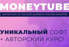 Photo of MoneyTube – заработок на YouTube-дорвеях и белых каналах.